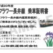 長井あやめ公園&フラワー長井線