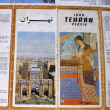 no.102    イランの首都テヘラン