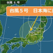 台風5号 日本海へ 抜ける!!
