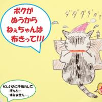 独眼竜 ライフ ☆ お仕事(8) 企画をライフに相談