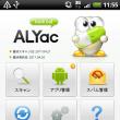 なぜALYac Androidは軽いのか!(メモリとバッテリ消費率の最小化)