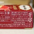 ジューシーバー 白桃&ベリー★ハーゲンダッツ★