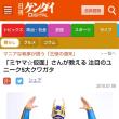 【お知らせ】本日の日刊ゲンダイDIGITAL様に掲載
