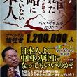 第147回東アジア歴史文化研究会のご案内(犠牲者120万人祖国を中国に奪われたチベット人が語る-中国の侵略に気づいていない日本人)再掲載