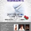 クリスマスコンサート2017