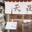 東京下町グルメ紀行 - 浅草『天藤』