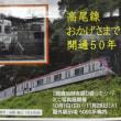 京王レールランドで開催中の高尾線開通50周年記念イベント  2017.10.15