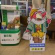 天狗の顔出し看板を新庄駅にて見た