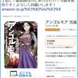 【新刊】 アマゾンさんの電子版ランキングで歴史コミック1位 【アンゴルモア 元寇合戦記】