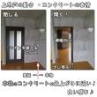 福岡 間仕切り壁を作りました!扉は軽く開閉できる「上吊り戸」を採用 福岡市南区高宮
