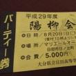 日田高等学校同窓会『陽柳会』