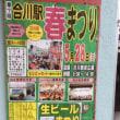 合川駅春まつりへどうぞ・・・北秋田市イベント続く