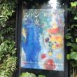 ルドン 秘密の花園展