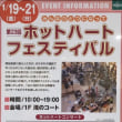 ホットハートフェスティバル vol.23