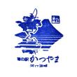 道の駅 かつやま (南都留郡富士河口湖町)