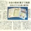 10/19弊社作成の「おこづかい帳」が中国新聞に掲載されました。