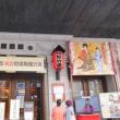 玉三郎舞踊公演