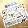 3月15日発売「ビッグイシュー331号」の特集に「ひと駅分のお散歩スケッチ/関本紀美子」が掲載されました。BIG ISSUE JAPAN VOL.331