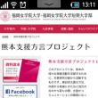 熊本支援方言プロジェクト