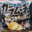 お菓子: コイケヤ カラムーチョチップス やみつきペッパー味