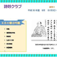 詩吟クラブ 8月の活動報告