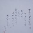 古今集第九百二十二番こきちらす(書)
