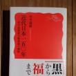 山本義隆著 近代日本150年 科学技術総力戦体制の破綻