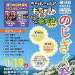 第18回たかひら展望公園のじぎく祭り!