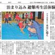 「京都新聞」にみる原発・災害・環境など―10(記事が重複している場合があります)