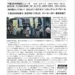 千葉2区市民連合ニュース3号