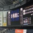 2018年 オリックス ソフトバンクにボロ負けで5位後退 (京セラドーム大阪)
