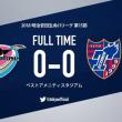 鳥栖×FC東京【J1リーグ】