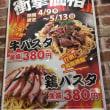 「ぱの家」 平成30年4月
