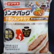 ランチパックシリーズ  - チキンメンチカツ(鹿児島県産黒酢のソース使用 )-