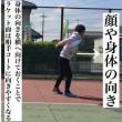 ■バックハンドスライス  バックハンドスライスが浮いてしまう原因③「身体が早く前を向いてしまう」  〜才能がない人でも上達できるテニスブログ〜