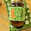 2017・10・19 須坂市・鈴木養蜂場のりんごはちみつ