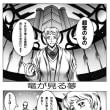 【ショートコミック】竜が見る夢