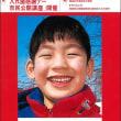 『日本歯技』2017年12月号巻頭言 日技組織ブランディング