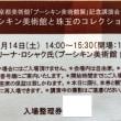 東京都美術館 「プーシキン美術館展」記念講演会『プーシキン美術館と珠玉のコレクション』