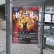 オペラ「椿姫」@新国立劇場