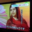 映画『私はマララ』鑑賞(2017年12月28日)