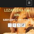 LOZAREENAのファンサイト作ってました(笑)