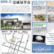 鯖江市I様邸 12月23日・24日 完成見学会を開催します