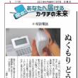 「京都新聞」にみる社会福祉関連記事-33(記事が重複している場合があります)