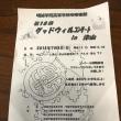 明日のグッドウィルコンサートin津山のお知らせ