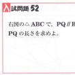 中学数学・図形問題 52 和歌山県・大阪府・高校入試問題