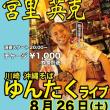 【ライブ】川崎 沖縄そばゆんたくさんライブ!
