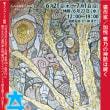 梅雨ですのん「奇抜な神話 vol.2」お知らせ〜