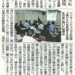 『外国人受け入れ支援事業』についての新聞掲載