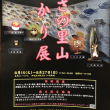 『わざの里山あかり展(伊達石倉ミュージアム)へ!!』